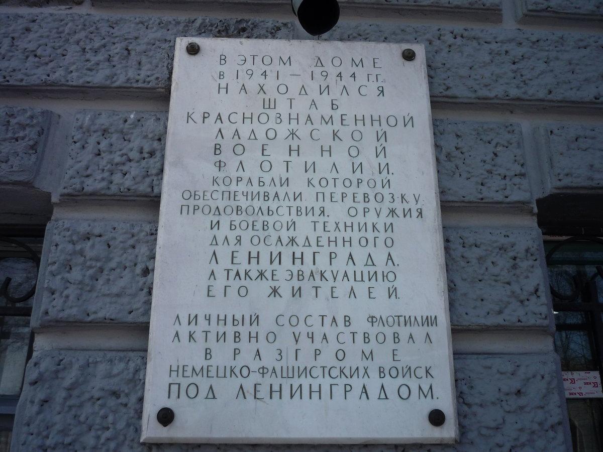 Музей Ладожской военной флотилии