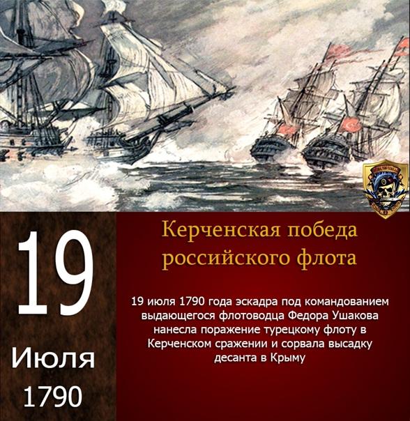 231 год Керченскому сражению