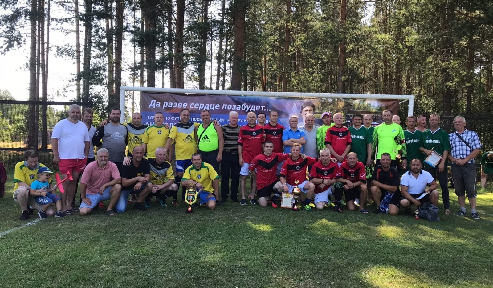Ветераны почтили память заслуженного тренера Анатолия Власова