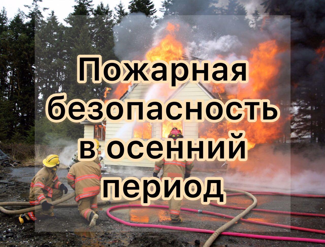 Пожарная безопасность в осенний период