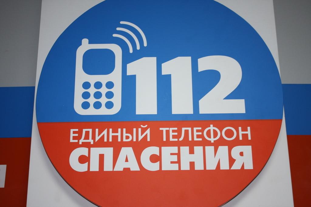 В службу «112» поступило юбилейное обращение