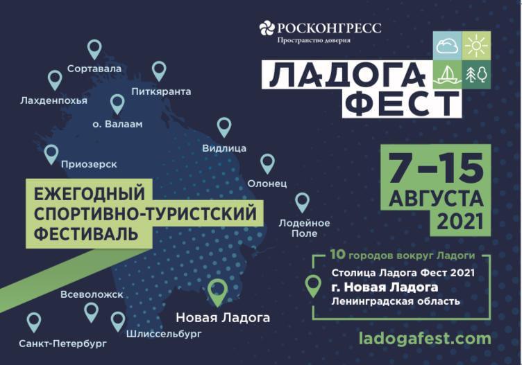 Ладога Фест - ежегодный спортивно-туристский фестиваль на побережье Ладожского озера