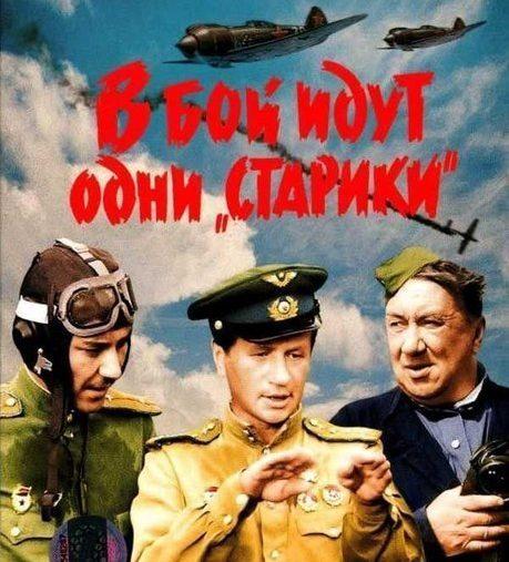12 августа в 1974 году на экраны вышел фильм «В бой идут одни «старики»