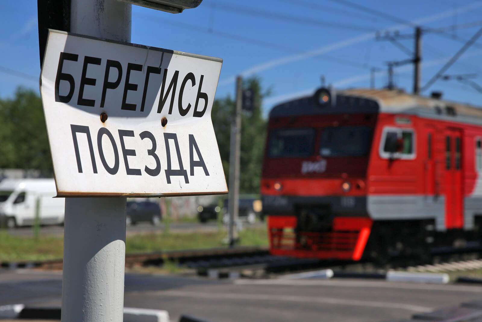 Поезд насмерть сбил пенсионерку