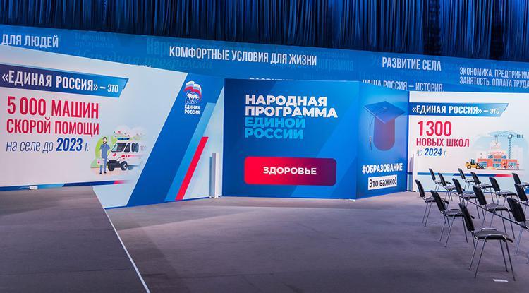 «Единая Россия» опубликовала народную программу