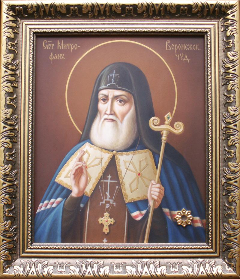 Обретение мощей святителя Митрофана, епископа Воронежского