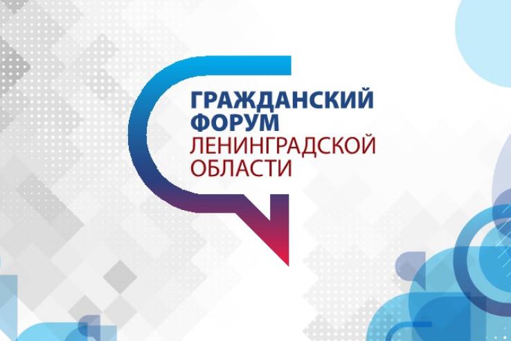 Ежегодный гражданский форум Ленинградской области