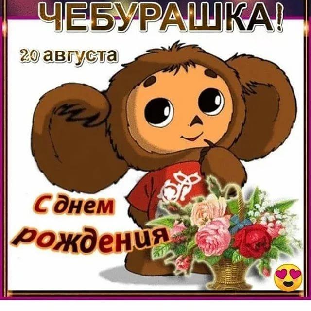 Чебурашке - 55 лет