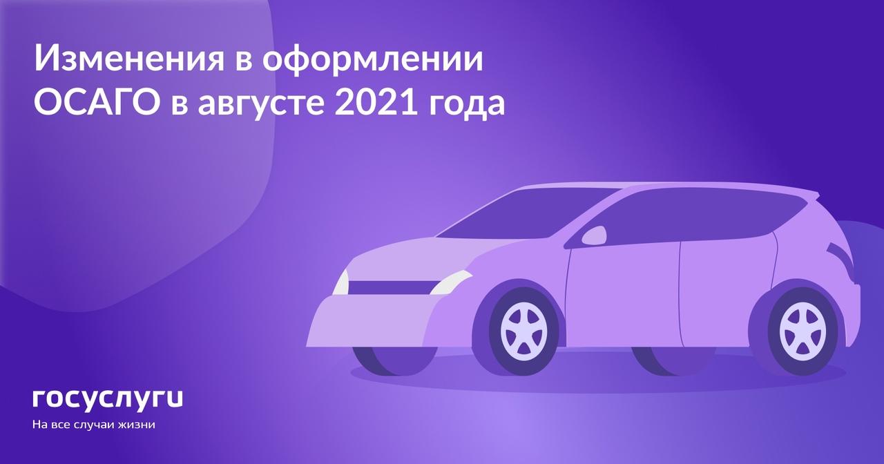 Изменения в оформлении ОСАГО в августе 2021 года
