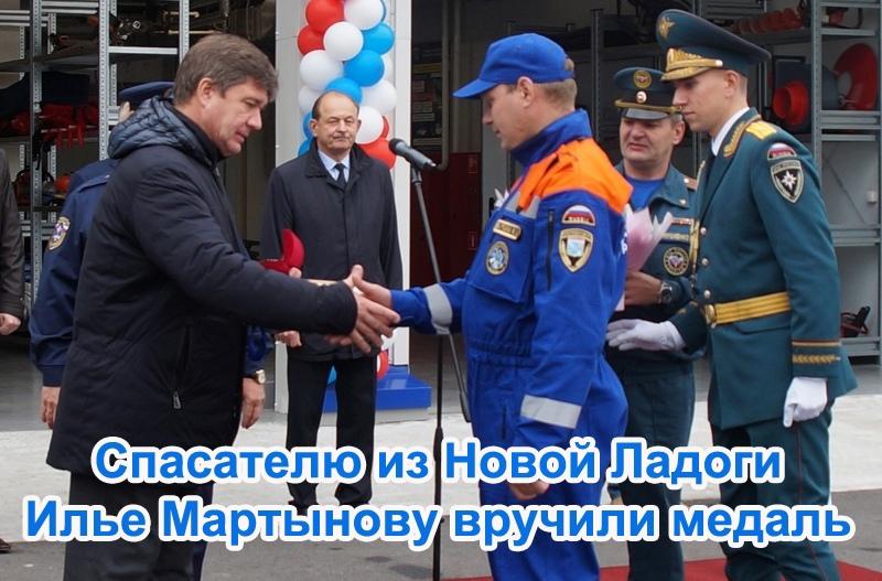 Спасателю из Новой Ладоги Илье Мартынову вручили медаль