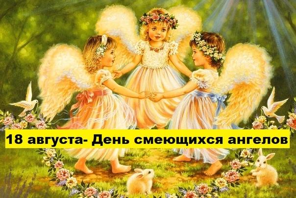 Праздник смеющихся ангелов
