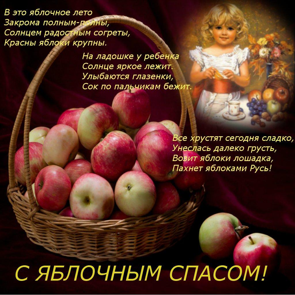 Яблочный спас в русской литературе