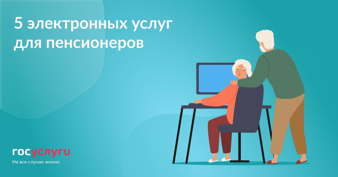 5 электронных сервисов для пенсионеров
