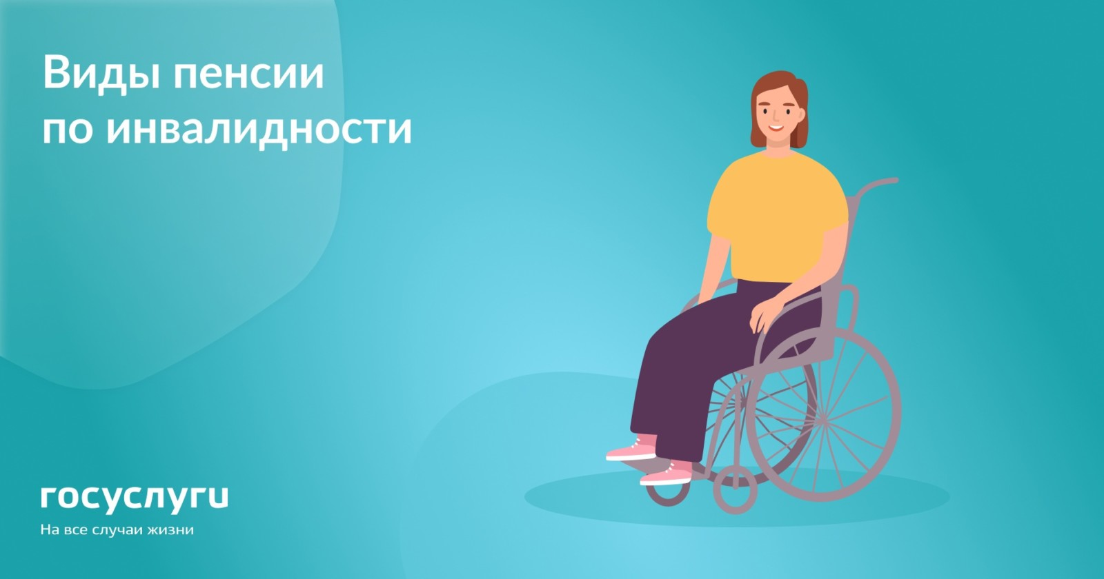 Виды пенсии по инвалидности