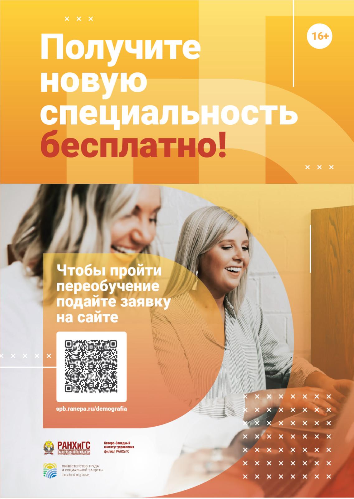 Петербург совместно с СЗИУ РАНХиГС реализует программы переобучения безработных