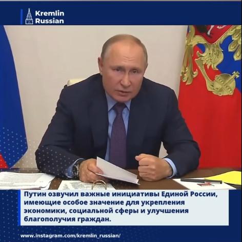 Владимир Путин озвучил важные инициативы Единой России