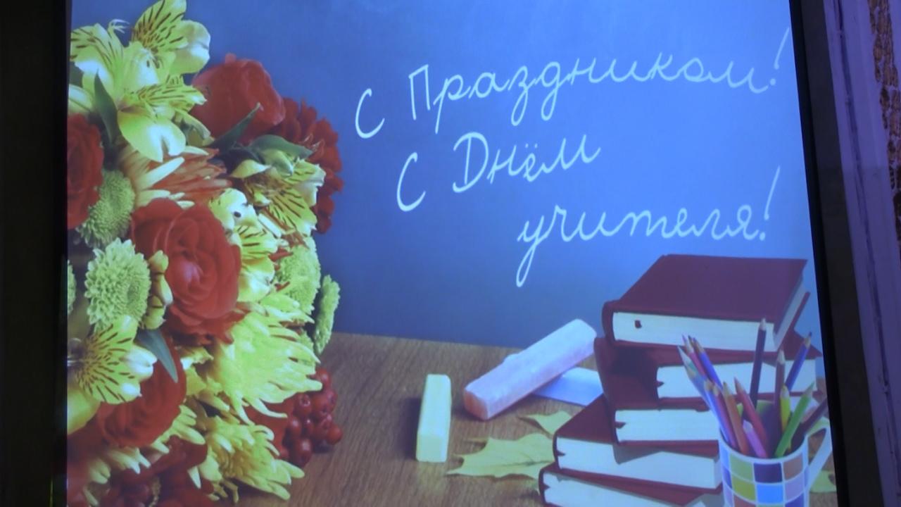 День учителя в ВГДК