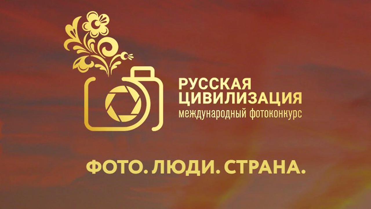 Международный фотоконкурс «Русская цивилизация» приглашает к участию жителей Ленинградской области