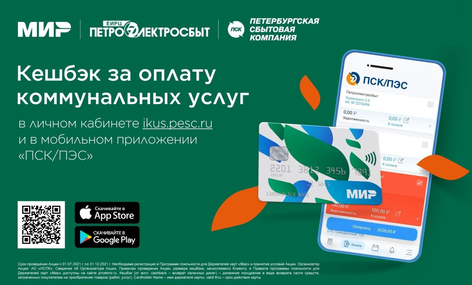 Пользователи личного кабинета и приложения ПСК/ПЭС получили кешбэк на сумму более 786 тысяч рублей за оплату ЖКУ