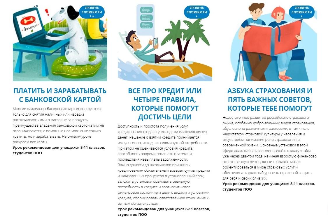 В Ленинградской области стартовала осенняя сессия онлайн-уроков по финансовой грамотности