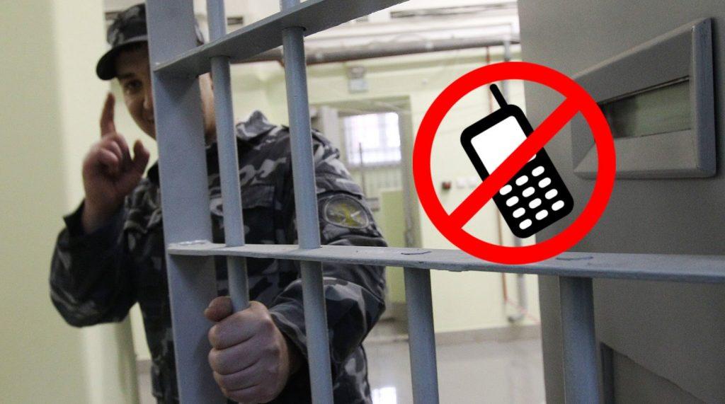 "Заключенным ""отрубят"" связь"