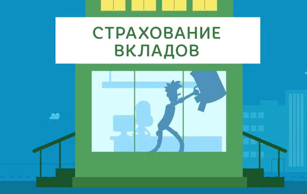 Ваш вклад в банке застрахован на сумму до 1,4 млн рублей