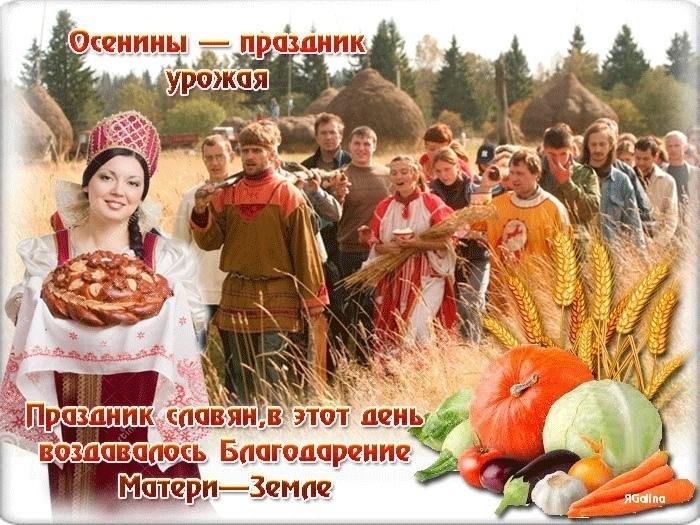 Славянские праздники: Осенины