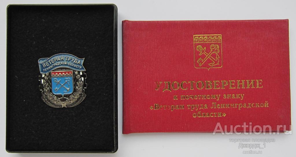 Кто имеет право получить звание «Ветеран труда Ленинградской области»?