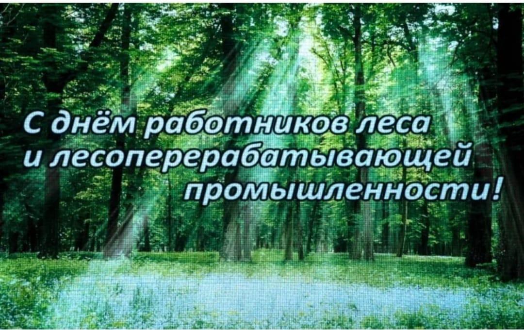 День работников лесной промышленности