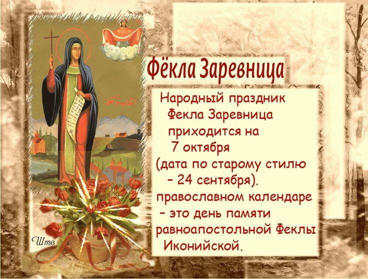 Народный праздник «Фекла Заревница»