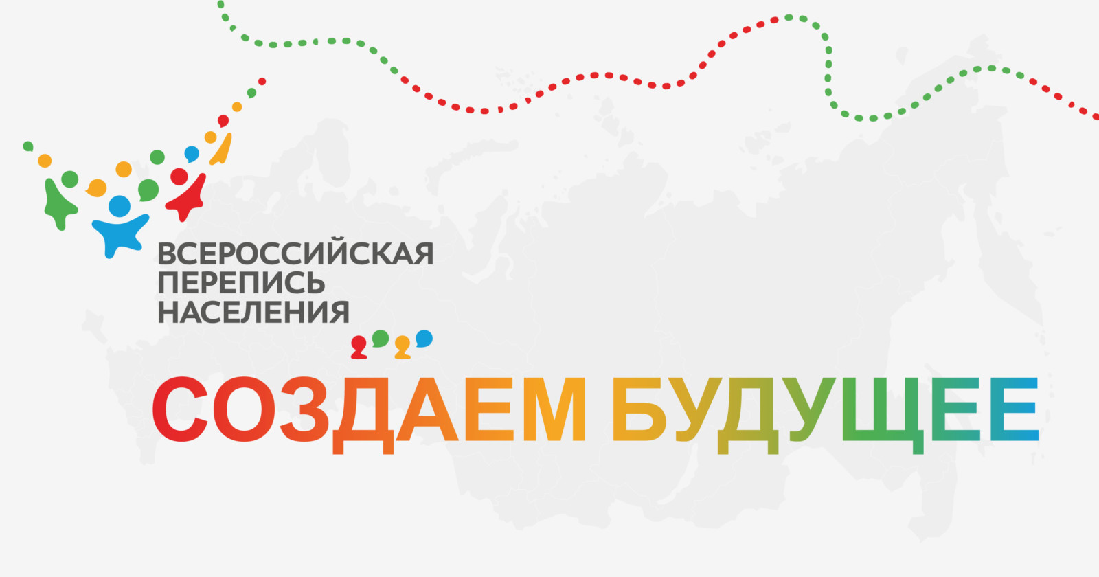Старт рекламной кампании Всероссийской переписи населения: «СОЗДАЕМ БУДУЩЕЕ»