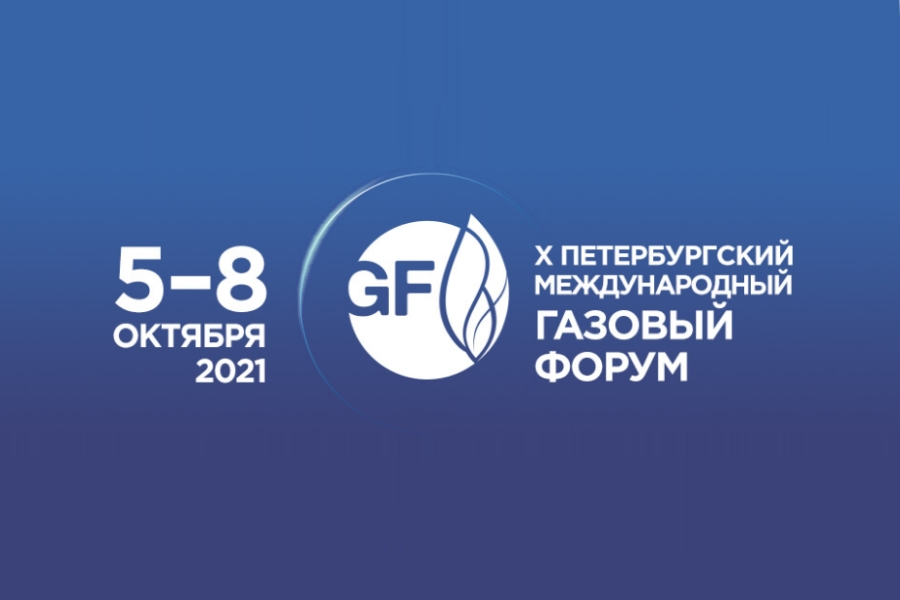 Губернатор региона о Международном газовом форуме