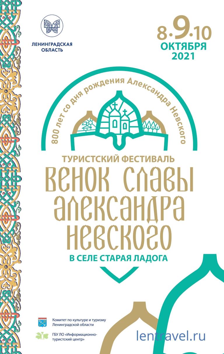 Венок славы Александра Невского