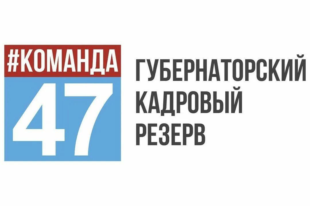 Александр Дрозденко поздравил пять победителей конкурса «Губернаторский кадровый резерв»