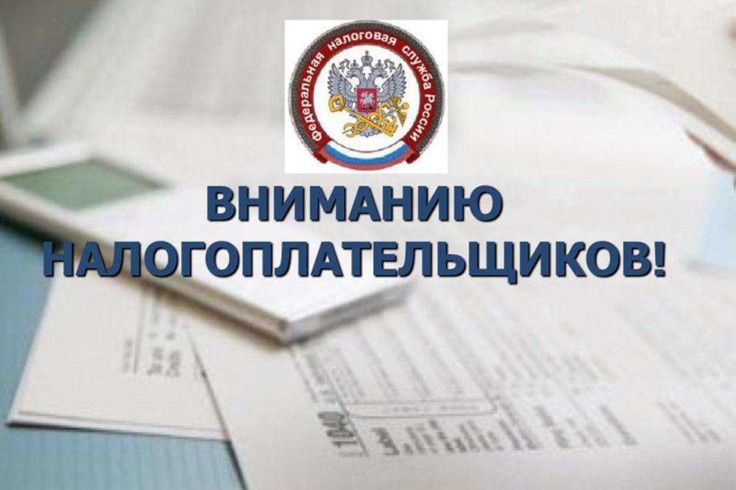 Налоговая служба информирует
