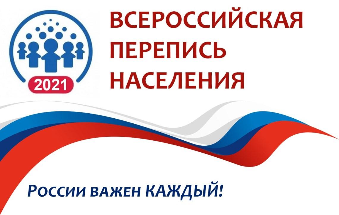 Почти каждый пятый отказывается участвовать во Всероссийской переписи населения