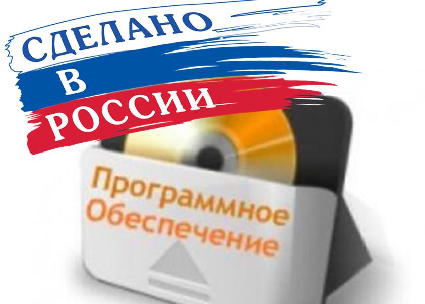 НАЦПРОЕКТЫ: российский софт ─ с господдержкой