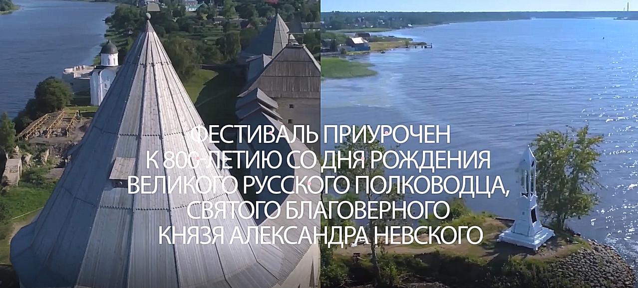 """""""Венок славы Александра Невского"""" - анонс мероприятия"""
