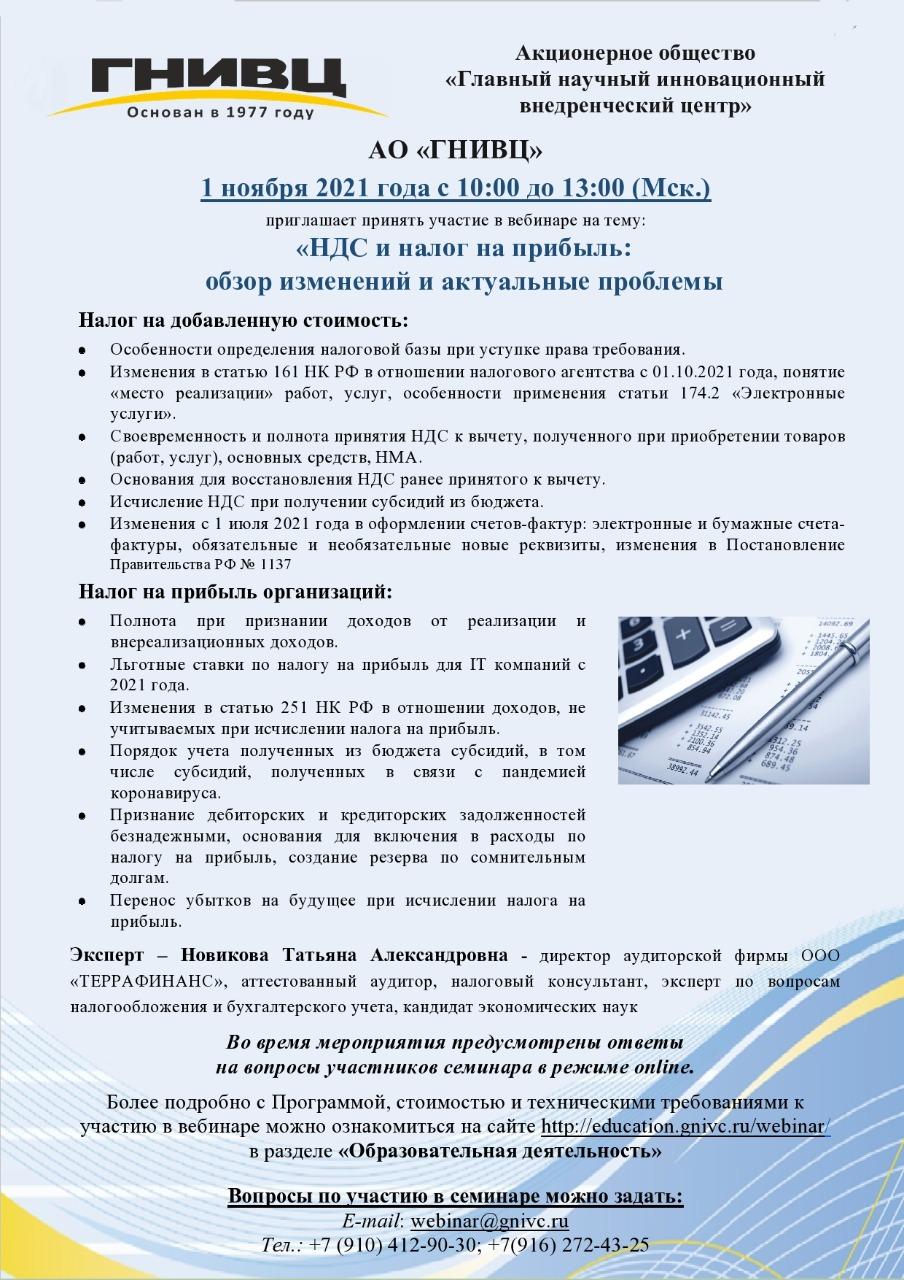 «НДС и налог на прибыль: обзор изменений и актуальные проблемы»